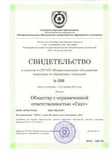 Св-во СРО НП МОООО
